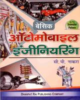 I.T.I. Books + Basic Automobile Engineering (Hindi) + Dhanpatrai Books